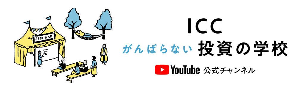 YouTubeチャンネル がんばらない投資の学校